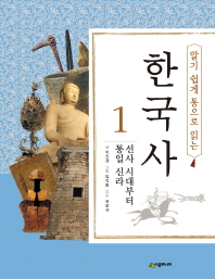 한국사. 1: 선사 시대부터 통일 신라