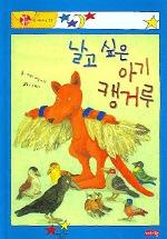 날고 싶은 아기 캥거루 (작은어린이소설 11)
