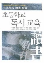 초등학교 독서 교육(서울대학교 초등국어교육연구소 교육총서 2)