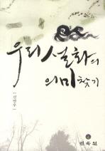우리 설화의 의미찾기 /96