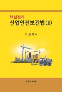 산업안전보건법. 2(핵심정리)