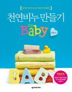 천연비누 만들기 FOR BABY