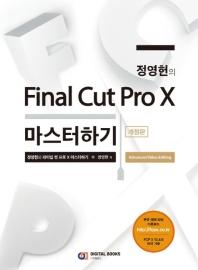 정영헌의 Final Cut Pro X 마스터하기
