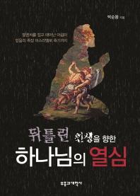 뒤틀린 인생을 향한 하나님의 열심 ///8001-14