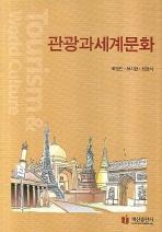 관광과 세계문화