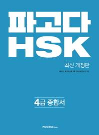파고다 HSK 4급 종합서(개정판)