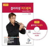 클라리넷 어드벤쳐 LESSON BOOK. 1(초급용)(CD1장포함)(어드벤쳐 악기 시리즈)