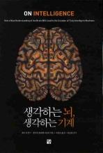 생각하는 뇌 생각하는 기계(양장본 HardCover)