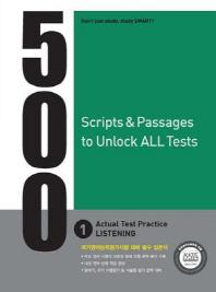 500 Actual Test Practice Listening. 1(CD1장포함)
