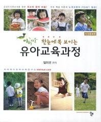 유아교육과정(한눈에 쏙 보이는)(개정증보판)(아이미소)