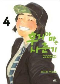 후지야마는 사춘기. 4
