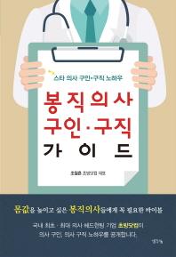 봉직의사 구인 구직 가이드