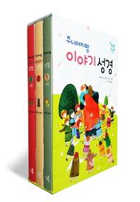 주니어지평 이야기성경 세트 // 케이스 온전함