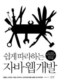 쉽게 따라하는 자바웹개발(DVD1장포함)