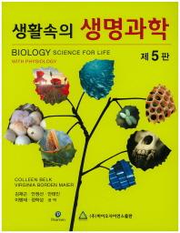 생활속의 생명과학(5판)