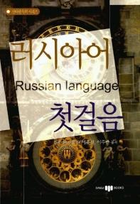 러시아어 첫걸음(MP3CD1장포함)