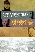 신흥무관학교와 망명자들 2011.01.31 1판 4쇄
