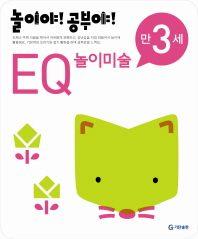 EQ 놀이미술(만3세)(2012)