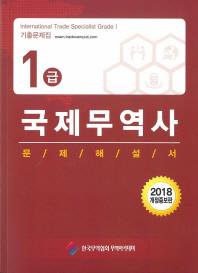 국제무역사 1급 문제해설서(2018)(개정증보판)