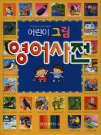 어린이 그림 영어사전(4판)
