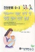 진단분류:0-3세 (영유아기 정신 건강 및 발달 장애 진단 분류)