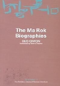 Ma Rok Biographies(마록열전)(Paperback)