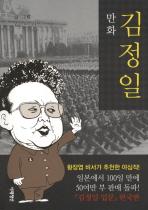 만화 김정일