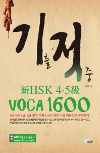 신HSK 4 5급 VOCA 1600