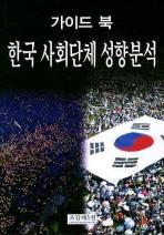 한국 사회단체 성향분석: 가이드 북