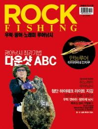 Rock FIishing: 우럭 광어 노래미 루어낚시(낚시춘추 무크지 1)