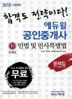 민법 및 민사특별법(공인중개사 1차)(2010)(에듀윌)