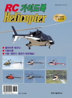RC 가이드북HELICOPTER(개정판)