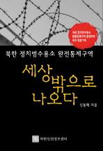 세상 밖으로 나오다(북한 정치범수용소 완전통제구역)