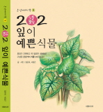 202 식물도감: 잎이 예쁜 식물(손안에 미니북 3)(포켓북(문고판))