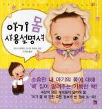 아기 몸 사용설명서