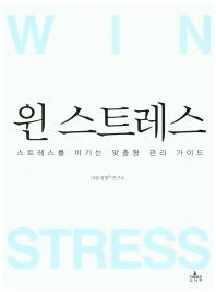 윈 스트레스