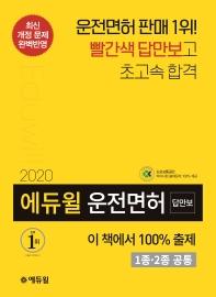 운전면허 1종 2종 공통(2020)(에듀윌 답만보)