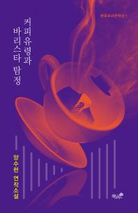 커피유령과 바리스타 탐정(한국추리문학선 1)