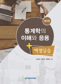 통계학의 이해와 응용 + 엑셀실습(3판)