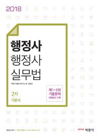 행정사실무법 기본서(행정사 2차)(2018)