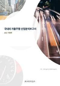 국내외 자율주행 산업분석보고서(2021)(개정판)