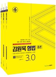김원욱 형법 3.0 총론+각론+부록 세트(전3권)
