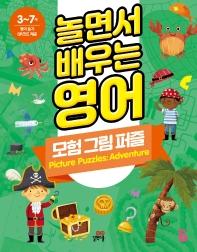 놀면서 배우는 영어: 모험 그림 퍼즐(놀면서 배우는 영어 시리즈)
