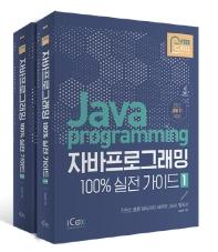 자바 프로그래밍 100% 실전 가이드 세트(애프터스킬 시리즈)(전2권)
