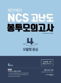 NCS 고난도 봉투모의고사. 4: 모듈형 중심(4회분)(박민제의)