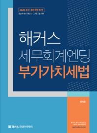 해커스 세무회계엔딩 부가가치세법(2020)