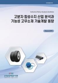 고분자 합성수지 산업 분석과 고무소재 기술개발 동향