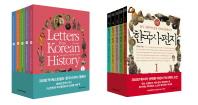 한국사 편지(Letters from Korean History) 세트(한글판+영문판)(인터넷전용상품)