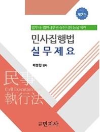 민사집행법 실무제요(2판)