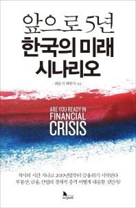 앞으로 5년 한국의 미래 시나리오(양장본 HardCover)